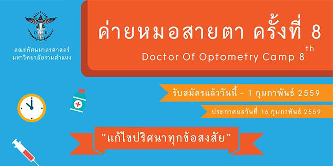doctor optometry