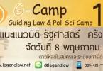 1475-banner-660-g-camp-18